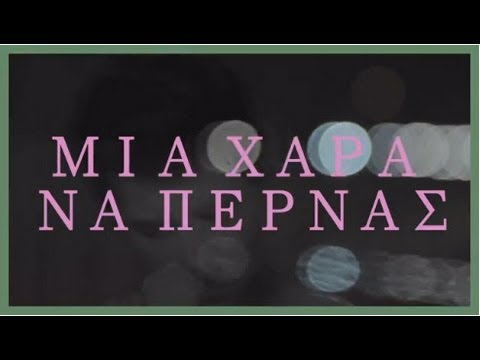 Sakis Rouvas – Mia Chara Na Pernas