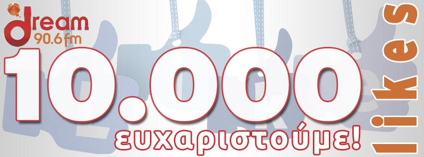 10000 dream likes