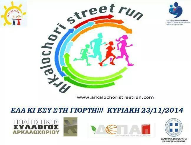 Arkalochori street run 1