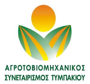 sineterismos timpakioy