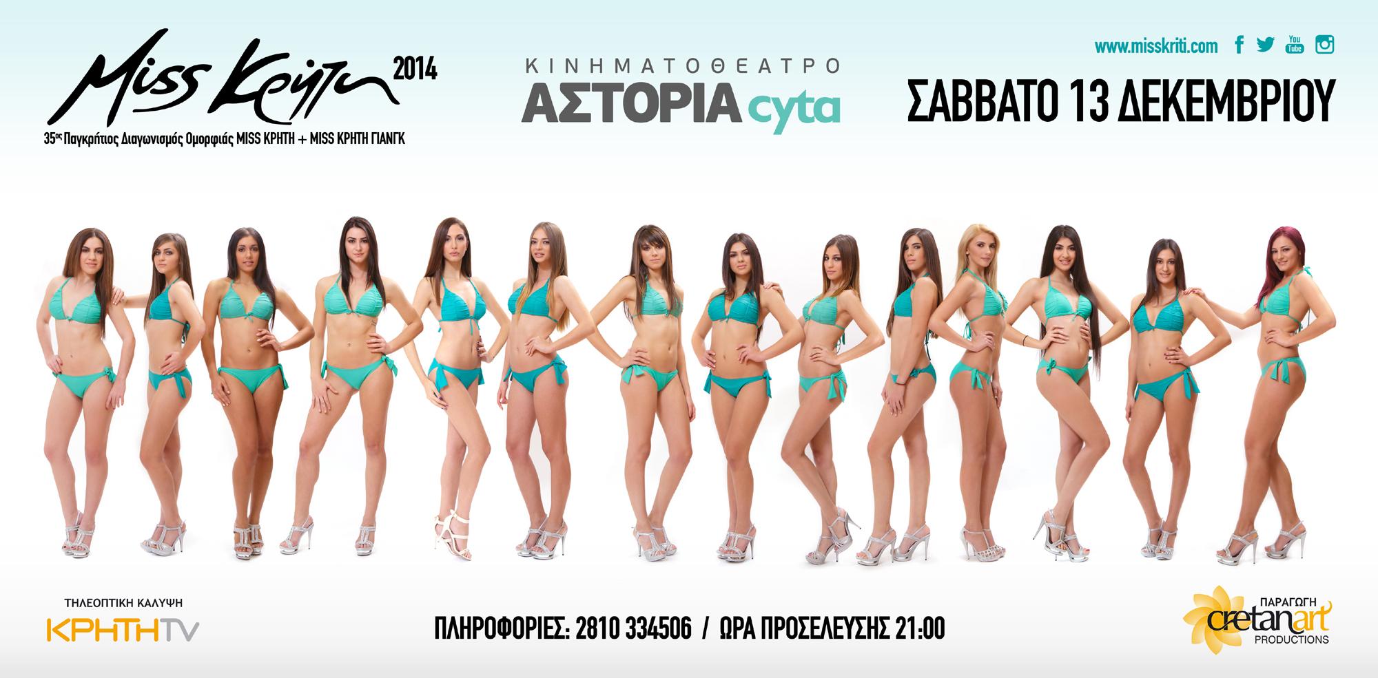 Miss kriti 2014_Poster net