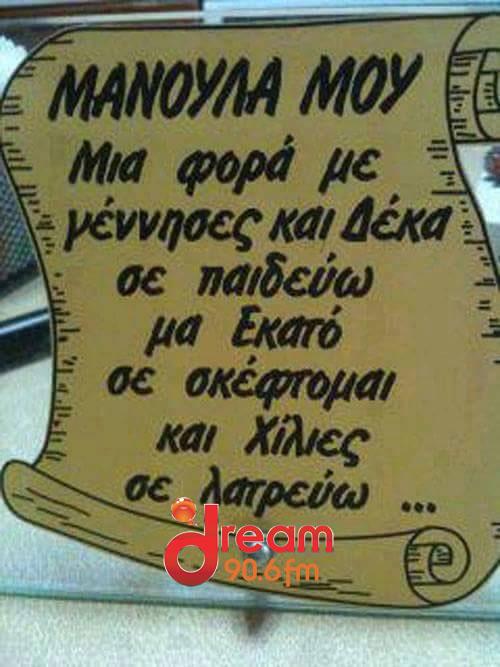 manoula