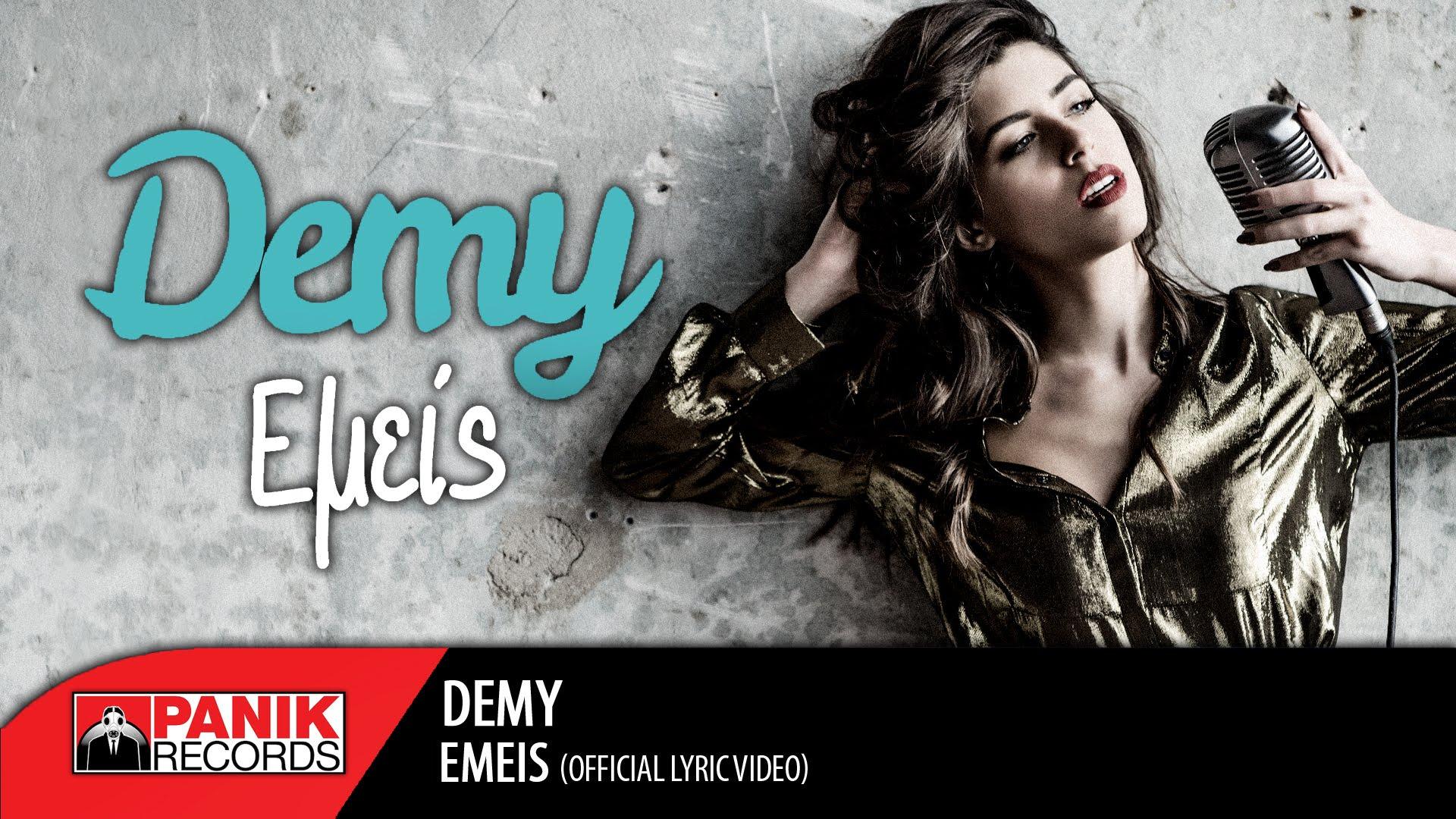 Demy – Εμείς