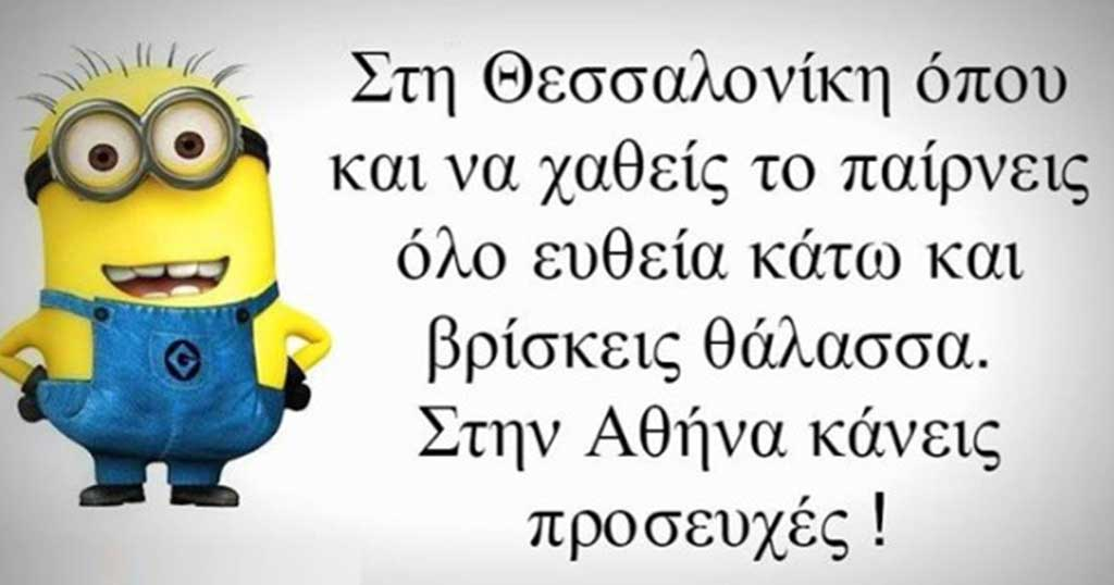 athina thesaloniki