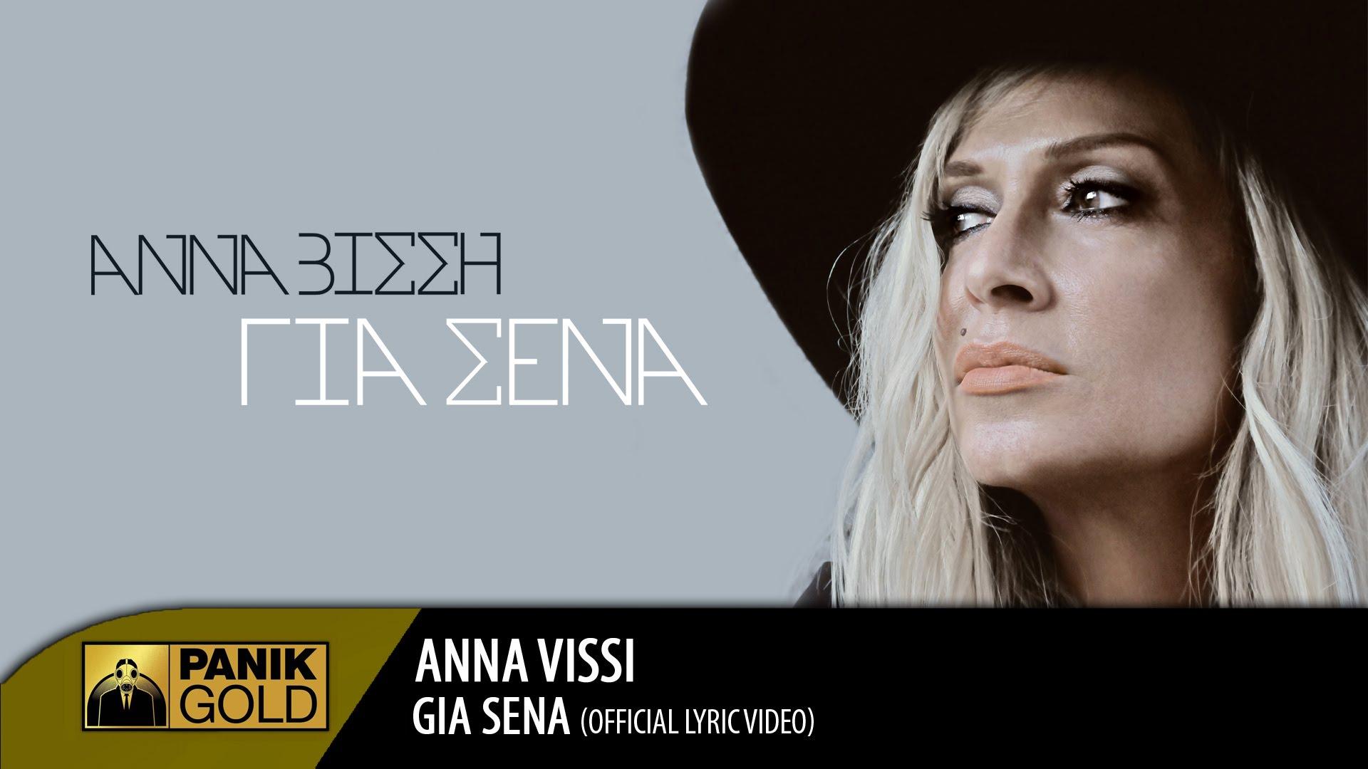 Κυκλοφόρησε το νέο single της  Άννα Βίσση – Για Σένα ( Official Lyric Video HQ )