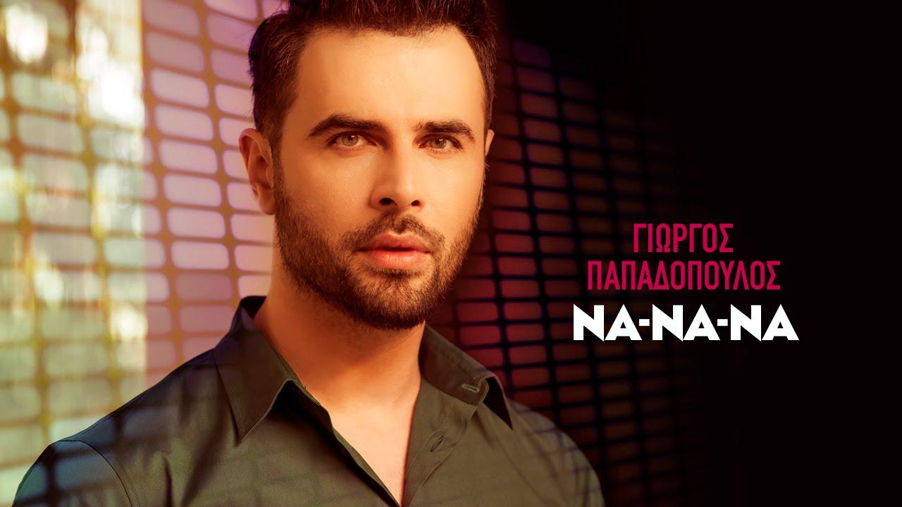 """""""Να Να Να"""" – Νέο τραγούδι & βίντεο κλιπ από το Γιώργο Παπαδόπουλο"""
