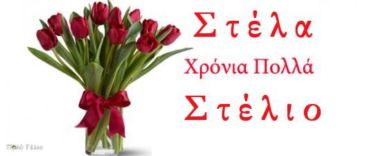 xronia-polla-stela-stelio-eyxes-giorti-530x225