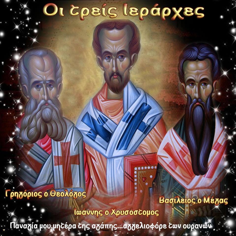 3 ιεραρχεσ