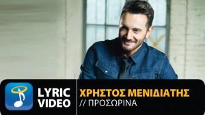 Χρήστος Μενιδιάτης – Προσωρινά (Official Lyric Video HQ)