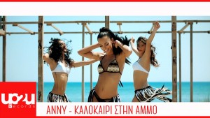 ANNY – Καλοκαίρι στην άμμο (Official Video) HD