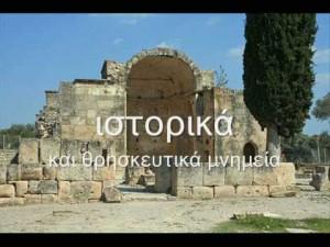 Τα μνημεία  της Μεσαράς σε ένα Video απολαύστε το…