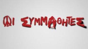 symmathites-682x384