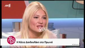 Κάτια Δανδουλάκη: Παντρεύτηκε κρυφά και δεν το πήρε είδηση κανείς! (Video)