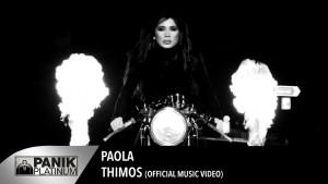 """Πάολα """"Θυμός""""  Κυκλοφόρησε το νέο εντυπωσιακό βίντεο κλιπ ακούστε το…"""