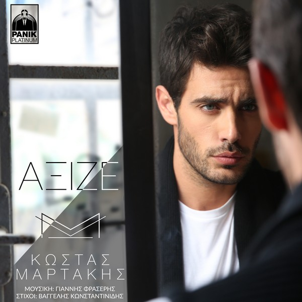 Κώστας-Μαρτάκης-Άξιζε