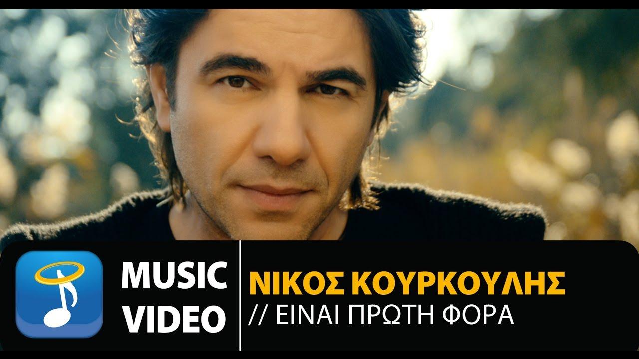"""Νίκος Κουρκούλης """"Είναι Πρώτη φορά"""" Δείτε το νέο βίντεο κλιπ  εδώ"""