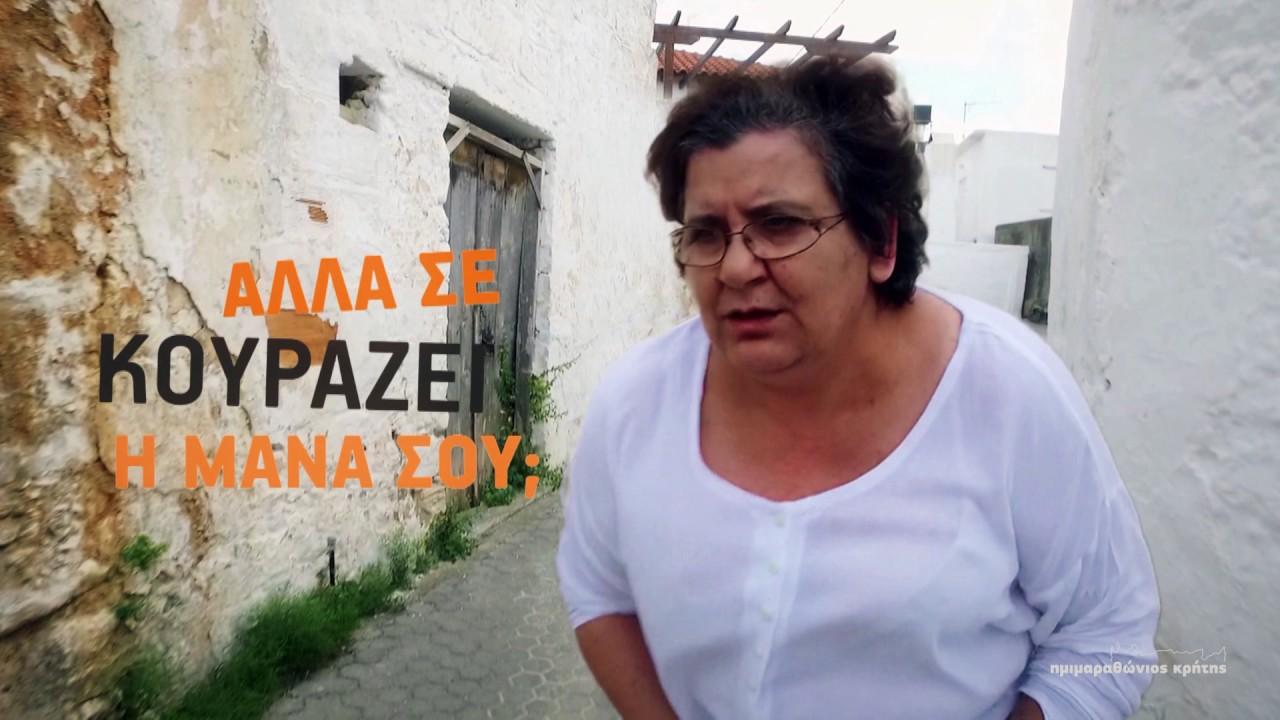 Θα σκάσετε στα γέλια με το βίντεο του Ημιμαραθώνιου Κρήτης 2017… Η Ελληνίδα μάνα!