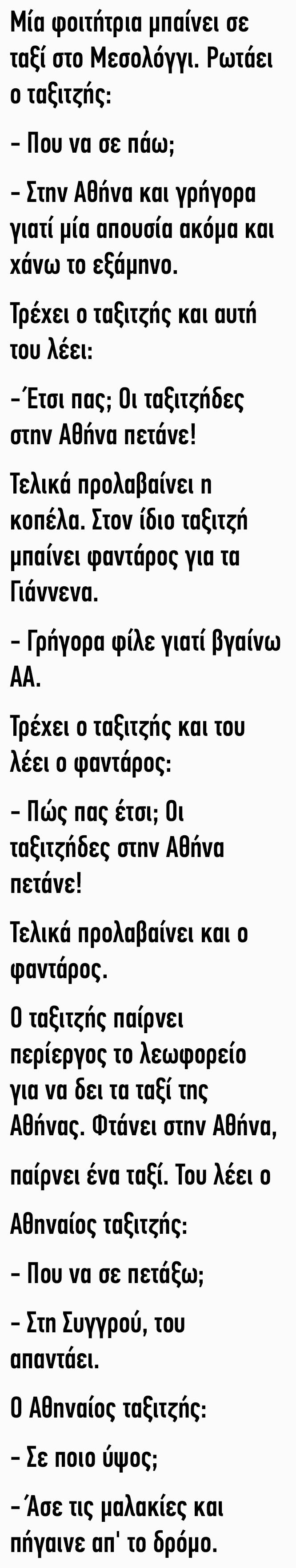 anekdoto fitittria1