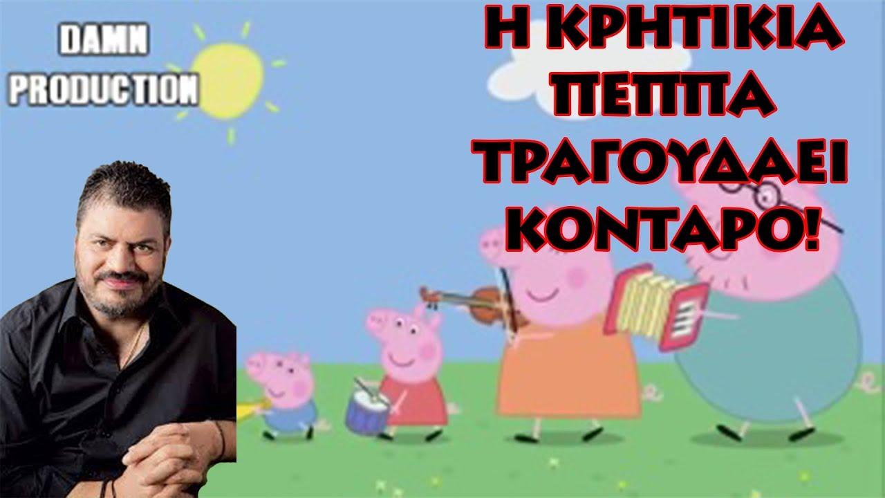 Η Κρητικία Πέππα τραγουδάει Μανώλη Κονταρό δείτε το Βίντεο!