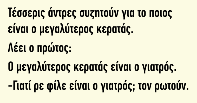 keratas
