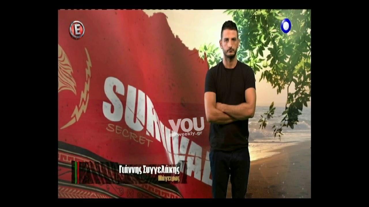 O μάγειρας Γιάννης Συγγελάκης από το Σίβα στο παιχνίδι επιβίωσης Survival (βίντεο)