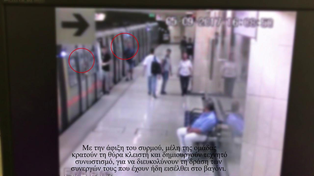 Στη δημοσιότητα από την ΕΛ.ΑΣ οι φωτογραφίες των πορτοφολάδων που δρούσε στο Μετρό