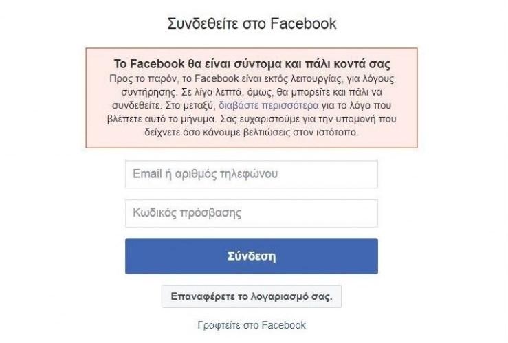facebook of line