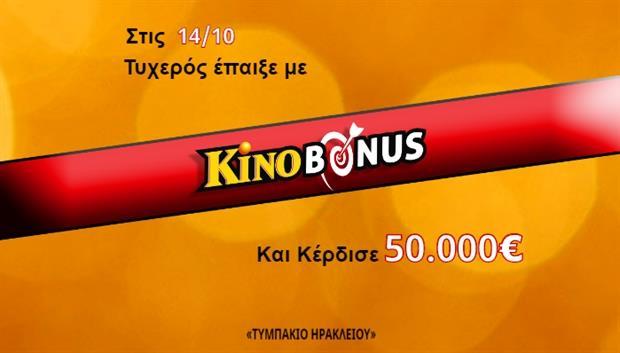 kino bonus