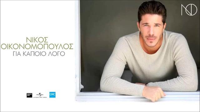 Νίκος Οικονομόπουλος – Για Κάποιον Λόγο… Ακούστε το εδώ δυνατά