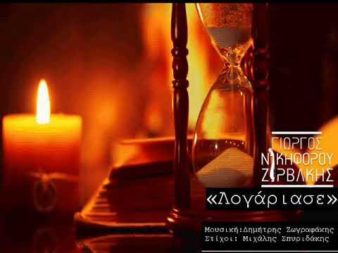Γιώργος Νικηφόρου Ζερβάκης Νέο τραγούδι «Λογάριασε»