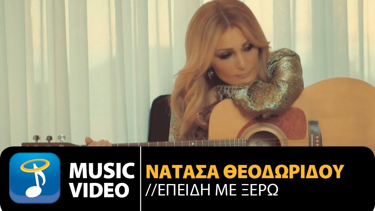 Νατάσα Θεοδωρίδου – Επειδή Με Ξέρω (Official Music Video HD)