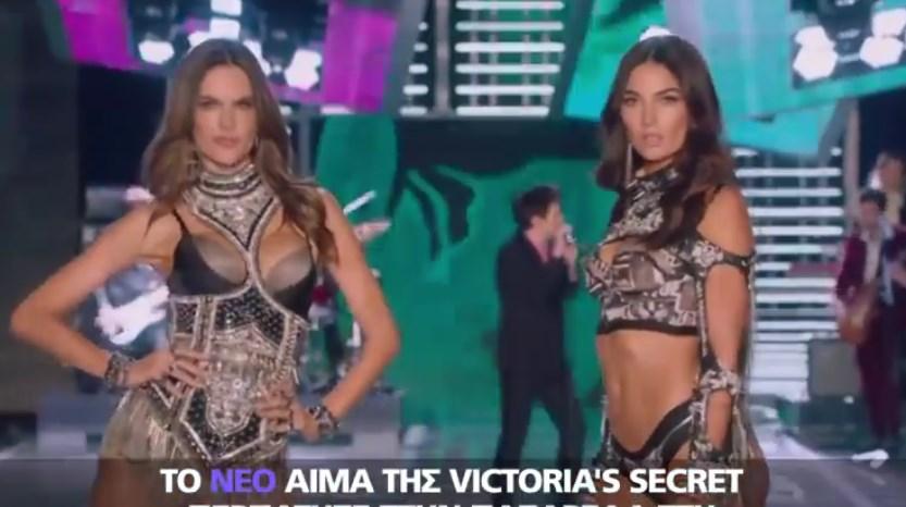 victoria secret neo aima