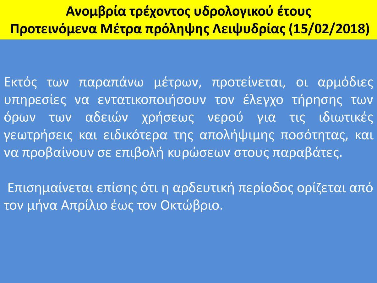 anomvria14