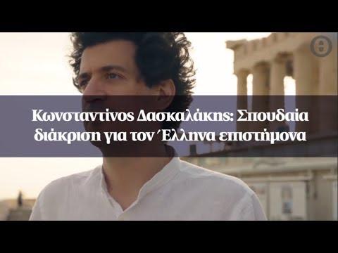 Κ. Δασκαλάκης ένα από τα καλύτερα μυαλά του κόσμου: Τιμήθηκε με το μεγάλο μαθηματικό βραβείο Nevanlinna