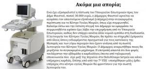 iperixos