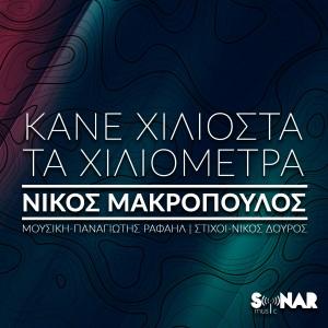 makropoulos_stixoi