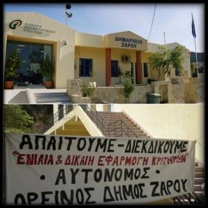 forois zarou athina6