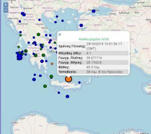 sismos 291019