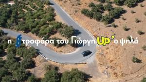 Δείτε το Το πιο viral Ελληνικό Video στο YouTube: «Έλα Γιώργη»