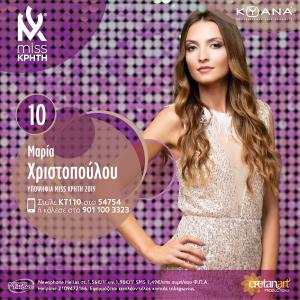 10. Μαρία Χριστοπούλου