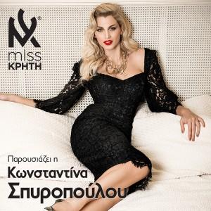 Konstantina Spyropoulou
