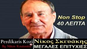 Νίκος Σκευάκης: Όλες οι μεγάλες επιτυχίες του…Non Stop..(40 ΛΕΠΤΑ)