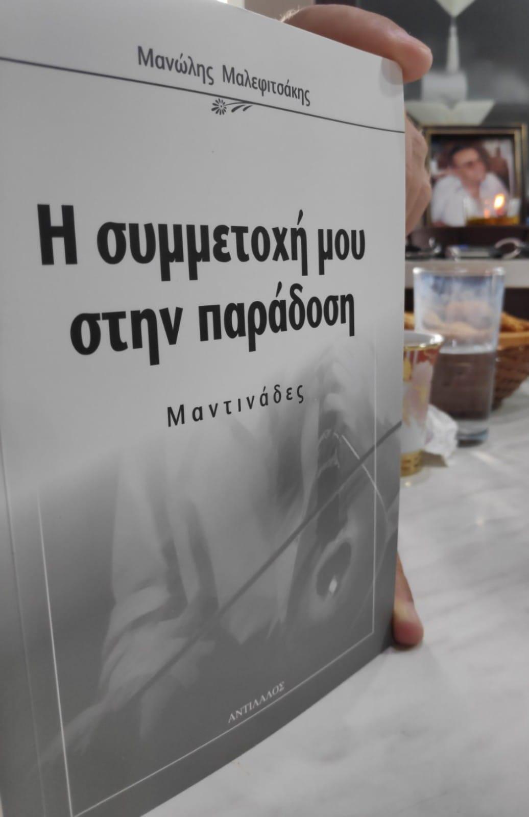 Έφυγε από τη ζωή ο Μανώλης Μαλεφιτσάκης ένας μεγάλος αγωνιστής ένας οραματιστής πρόεδρος του Τυμπακίου